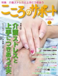 Kokoro_vol3_h1_2